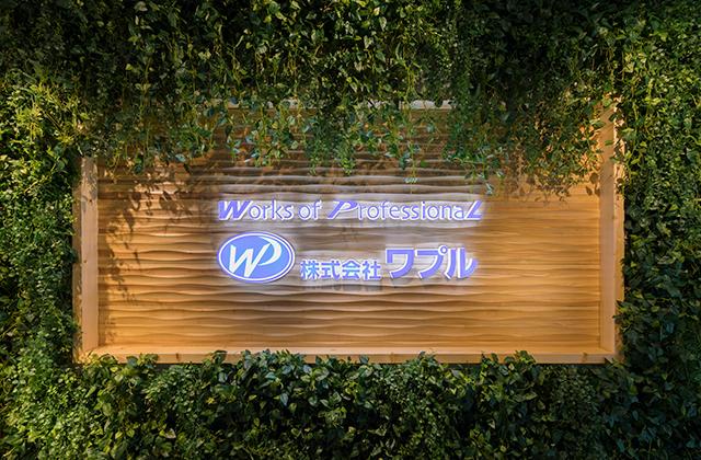 一級建築士事務所 株式会社ワプル 第二建築事業部