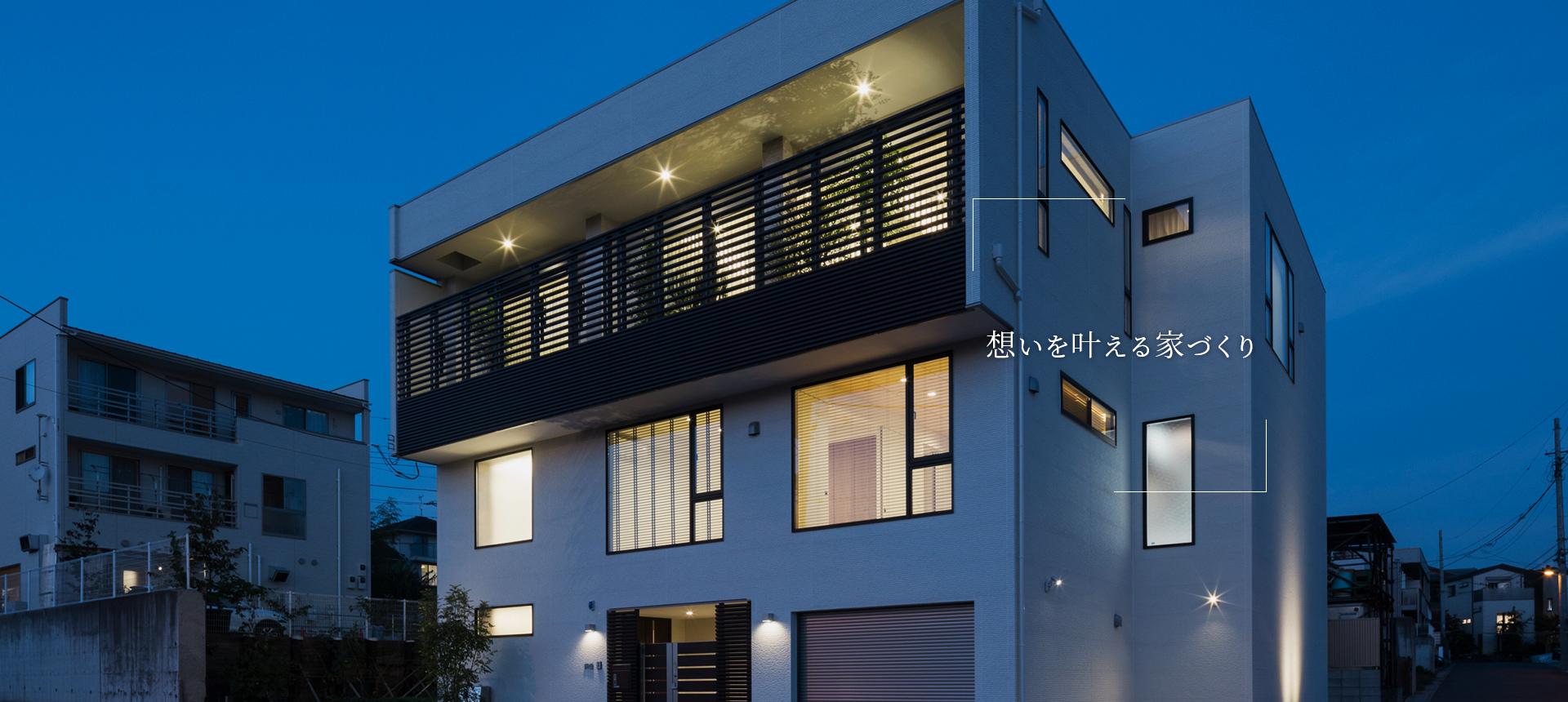 想いを叶える家づくり 一級建築士事務所 株式会社ワプル 第二建築事業部